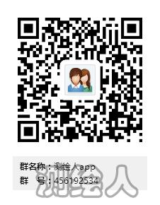 测绘人app群二维码.png