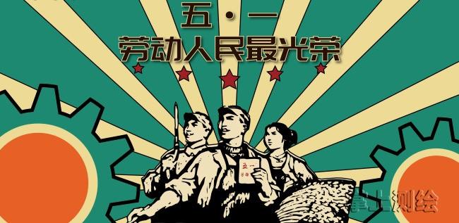 洽草网祝各位测绘同胞五一劳动节快乐!